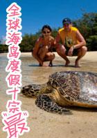 """全球海岛度假十宗""""最"""""""